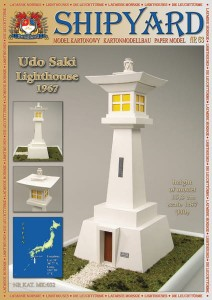 Udo Saki Lighthouse, Vessel Shipyard Nr 63